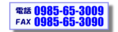 電話番号0985-65-3009